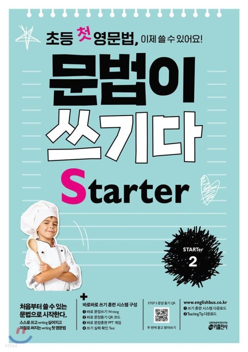 초등 첫 영문법 문법이 쓰기다 Starter 2