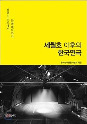 세월호 이후의 한국연극