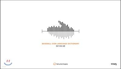 야구 수어 사전