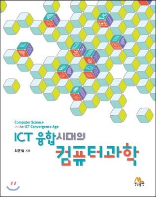 ICT 융합시대의 컴퓨터과학