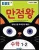 EBS 초등 기본서 만점왕 수학 1-2 (2017년)