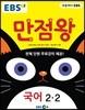 EBS 초등 기본서 만점왕 국어 2-2 (2017년)