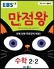 EBS 초등 기본서 만점왕 수학 2-2 (2017년)
