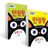 EBS 초등 기본서 만점왕 세트 1-2 (2017년)