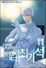레벨업 닥터 최기석 11권