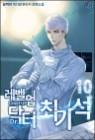 레벨업 닥터 최기석 10권