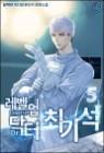 레벨업 닥터 최기석 05권
