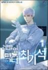 레벨업 닥터 최기석 01권