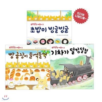 우당탕탕 야옹이 1~3권 세트 (전3권, 양장)
