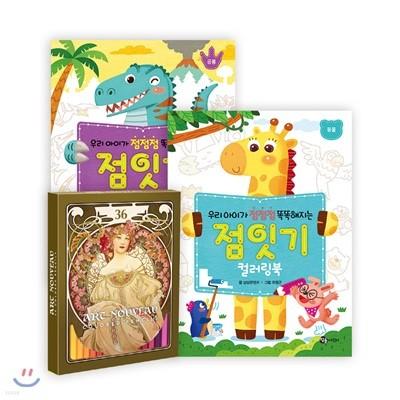 우리 아이가 점점점 똑똑해지는 점잇기 컬러링북 공룡/동물 + 아르누보 색연필 36색