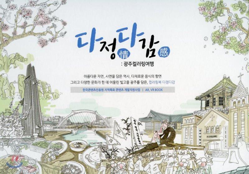 다정(情)다감(感) : 광주컬러링여행