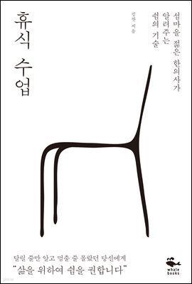 [eBook] 휴식 수업