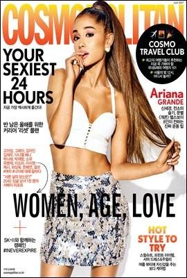 Cosmopolitan 2017년 7월호