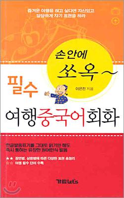 필수 여행중국어회화