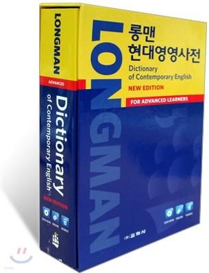 롱맨 현대영영사전 Longman Dictionary of Contemporary English with DVD-ROM