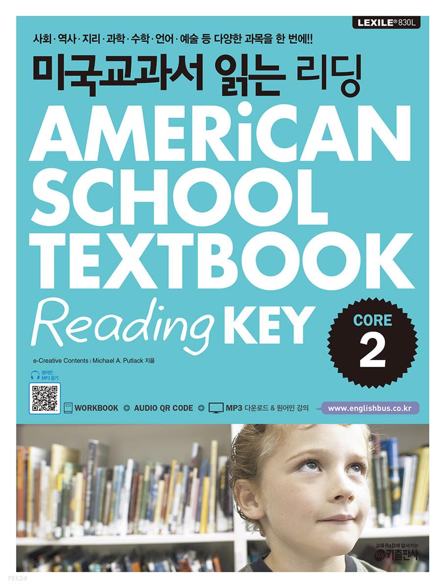 미국교과서 읽는 리딩 Core 2 American School Textbook Reading Key Core 2