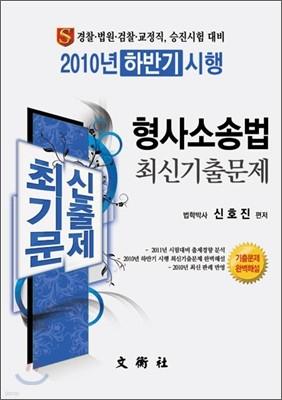 2010 하반기 시행 형사소송법 최신 기출문제