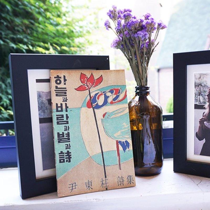 한국 근현대 표지 누드제본 노트-하늘과 바람과 별과 시