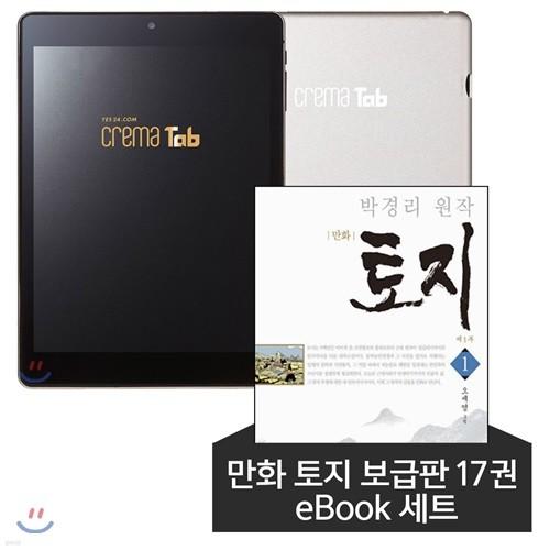 예스24 크레마 탭 (crema tab) + 만화 토지 보급판 17권 eBook 세트