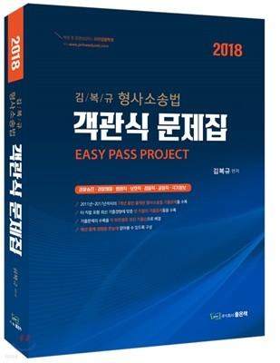 2018 김복규 형사소송법 객관식문제집