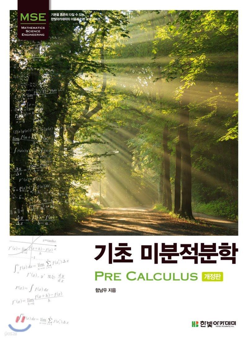 기초 미분적분학 Pre Calculus