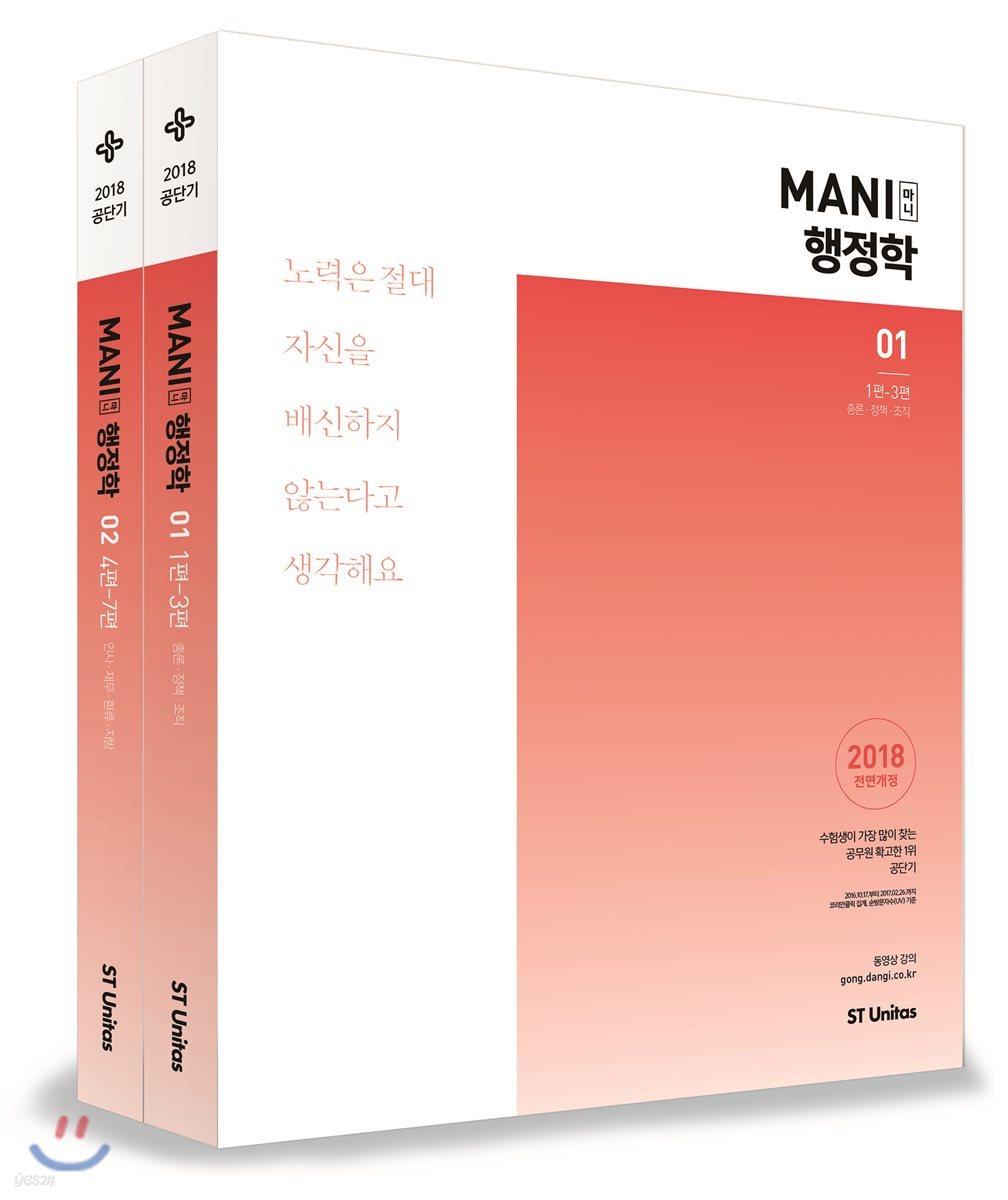 2018 마니 행정학 세트