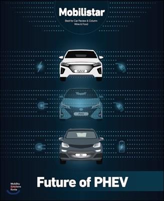 모빌리스타 PHEV Mobilistar Future of PHEV