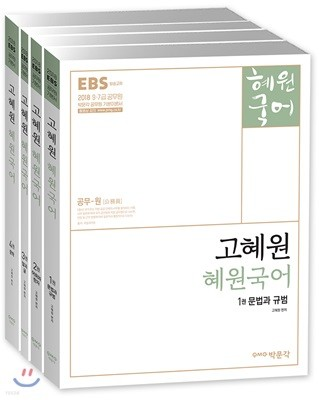 2018 EBS 고혜원 혜원국어