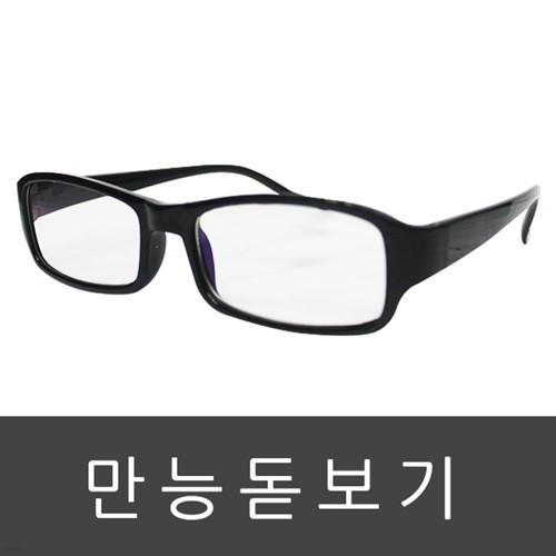 만능 돋보기 안경 휴대용 확대경 돋보기 효도선물