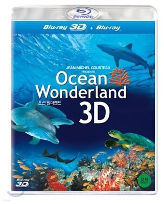 오션 원더랜드 3D : 블루레이
