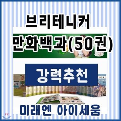 브리테니커 만화백과 (50권세트)  초등학생 필독도서/초등백과