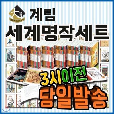 2019년 강력추천도서/계림세계명작 세트/50권/초등학생 세계명작/계림북스