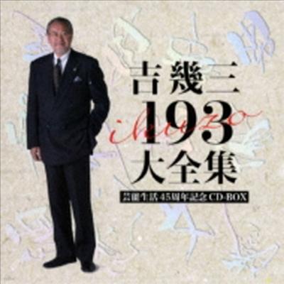 Yoshi Ikuzo (요시 이쿠조) - 芸能生活45周年記念 吉幾三 193大全集 (12CD)
