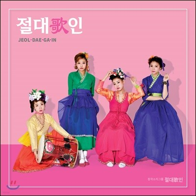 절대가인 - 절대歌인 (Jeol Dae Ga In)