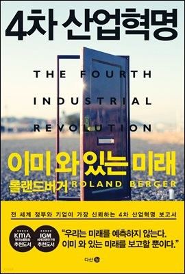 [eBook] 4차 산업혁명 이미 와 있는 미래