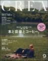 (예약도서)CREA(クレア) 2017年9月號