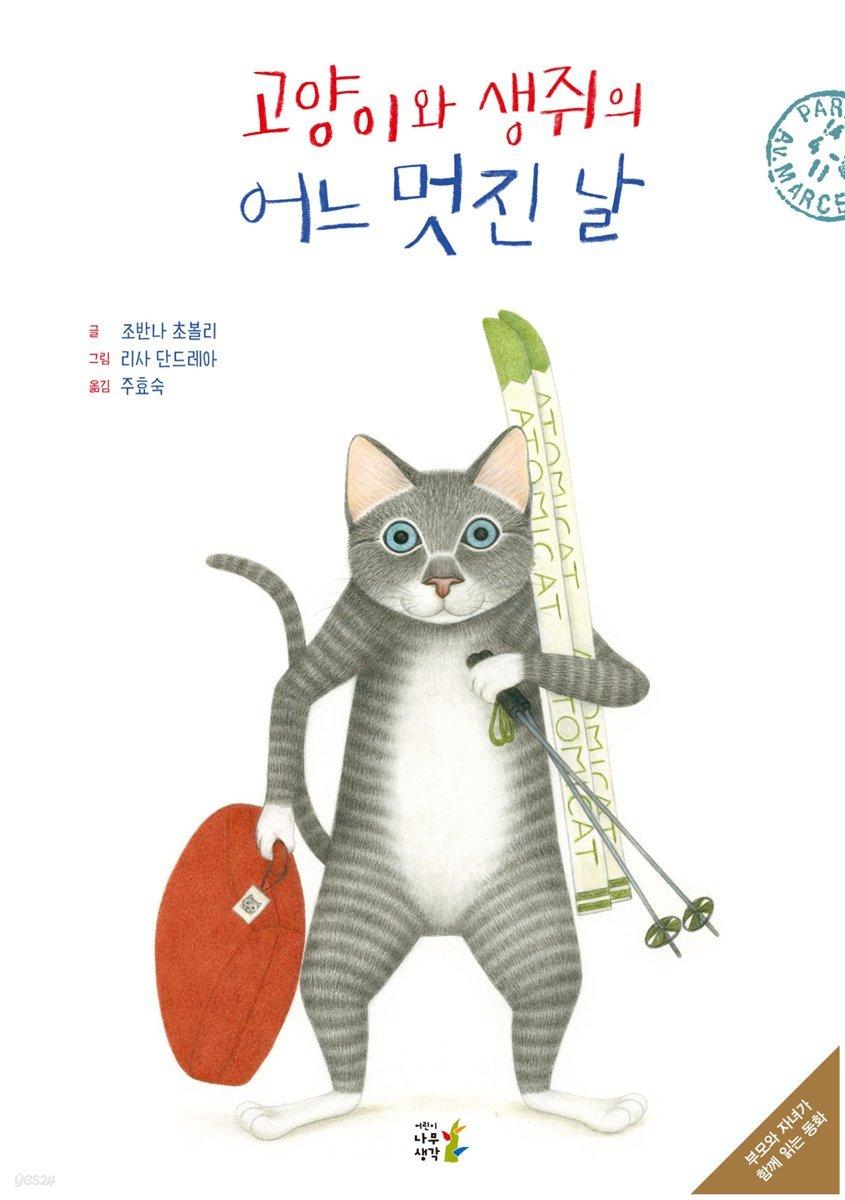 고양이와 생쥐의 어느 멋진 날