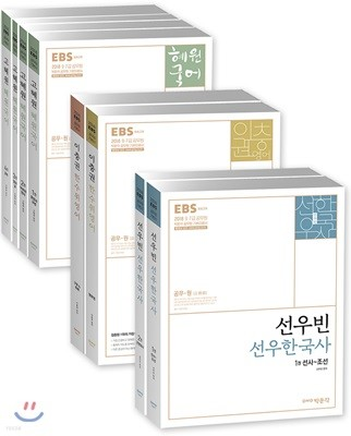 2018 EBS 공무원 공통 3과목 국어, 영어, 한국사 세트