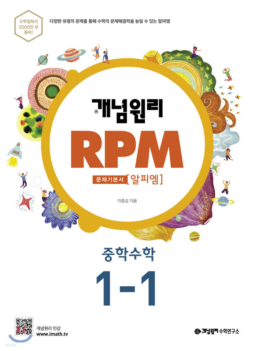 개념원리 문제기본서 RPM 중 1-1 (2021년용)