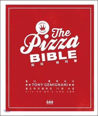 피자 바이블 THE PIZZA BIBLE