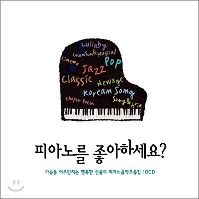 피아노를 좋아하세요?