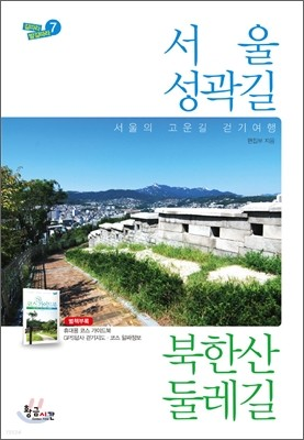 서울 성곽길 북한산 둘레길