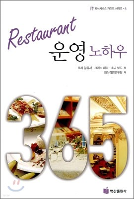 Restaurant 운영 노하우