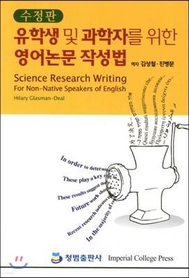 유학생 및 과학자를 위한 영어논문 작성법