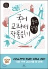 2014 개정판 국어 교과서 작품 읽기 중2 수필