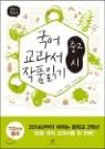 2014 개정판 국어 교과서 작품 읽기 중2 시