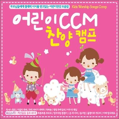 어린이 CCM 찬양 캠프