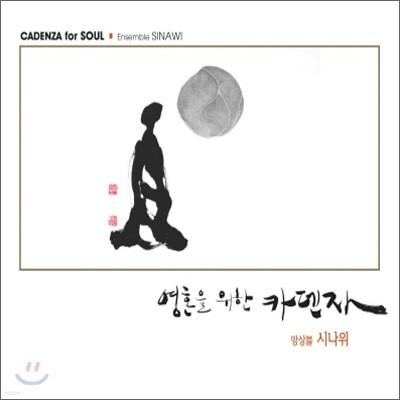 앙상블 시나위 (Ensemble Sinawi) - 영혼을 위한 카덴자 (Cadenza For Soul)