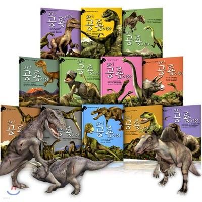와 공룡이다 세트(전12권)
