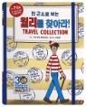 한 권으로 보는 월리를 찾아라! Travel Collection